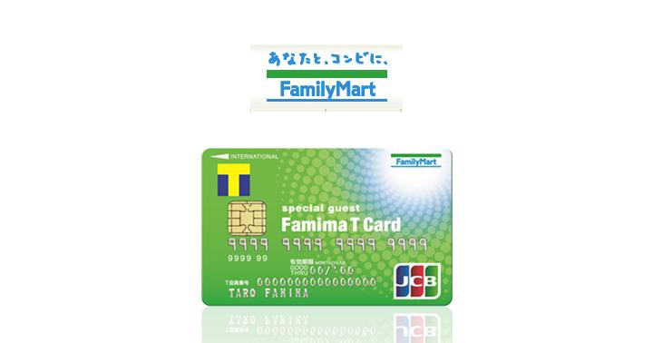 ファミマTカードのミニマム・ペイメント地獄から脱獄・・・できない