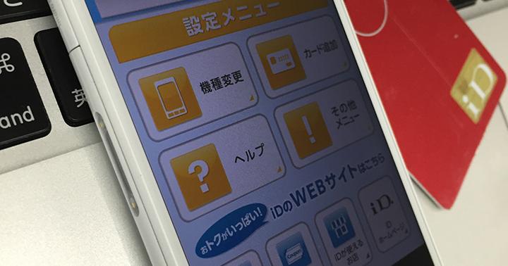 WiFiでも起動できる、バージョンアップしたiDアプリ