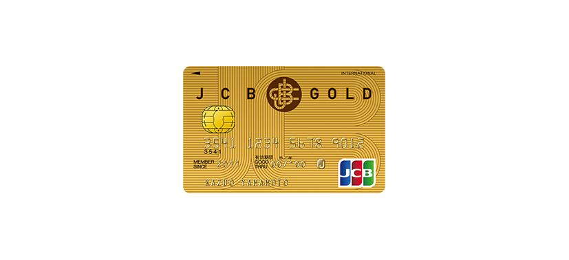 JCB ORIGINAL SERIES JCBゴールド|クレジットカード徹底分析