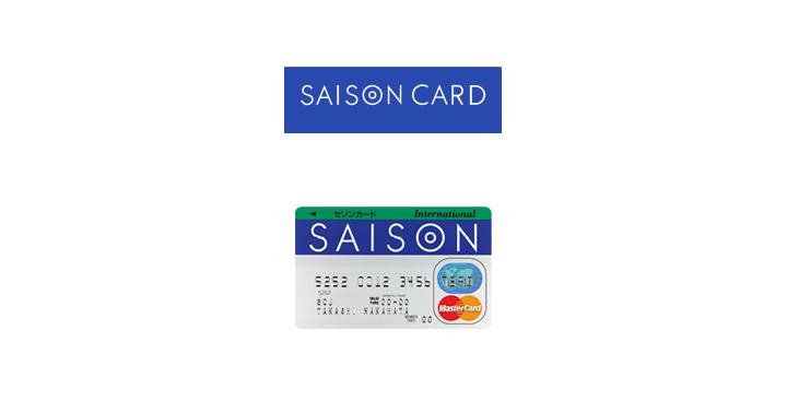 セゾンカードインターナショナル|クレジットカード徹底分析