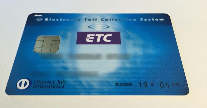 ダイナースクラブのETCカードが届いた