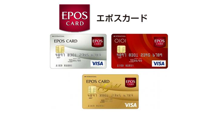 EPOSポイントでROOMiD保証料を支払い