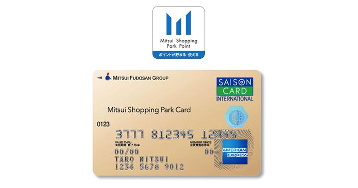 三井ショッピングパークカード《セゾン》|クレジットカード徹底分析
