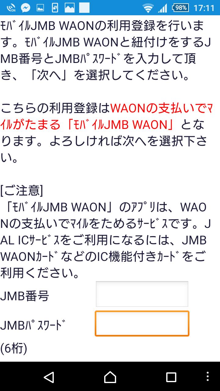 Waon モバイル