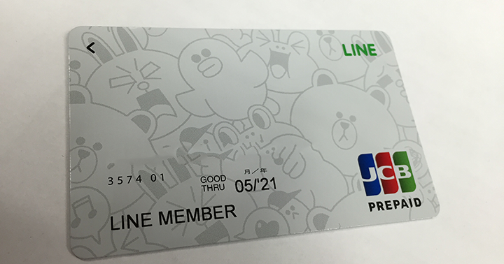 LINE Payの2%還元に潜む罠?
