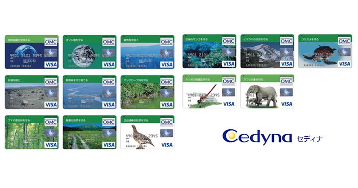 クレジットカードを使って地球環境保護。セディナOMC「地球にやさしいカード」