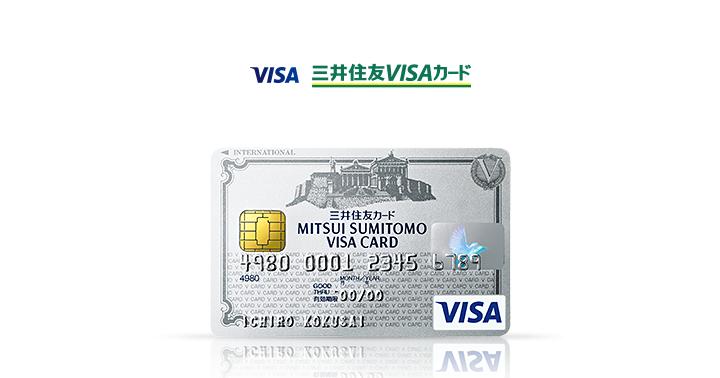 三井住友VISAクラシックカード|クレジットカード徹底分析