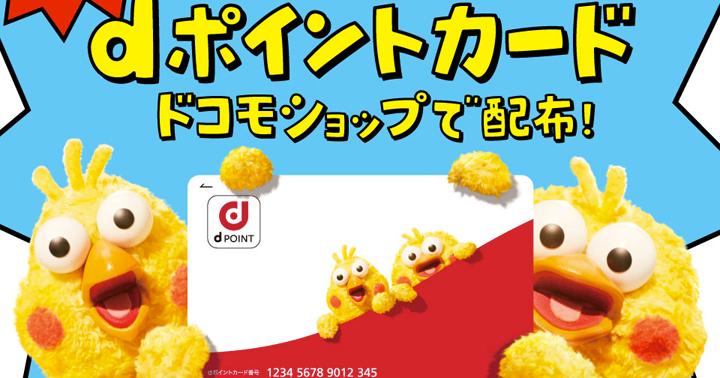 ポインコデザインのdポイントカードが登場!