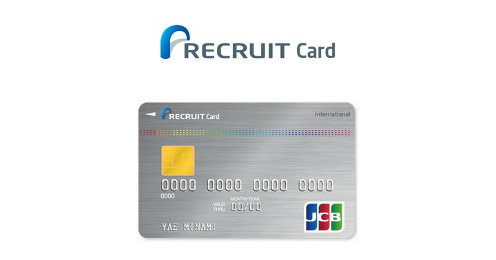 リクルートカード|クレジットカード徹底分析