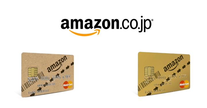 「Amazonで買い物をするならAmazon MasterCardクラッシックが最強」って本当?