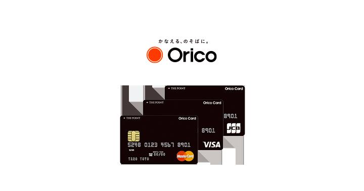 Orico Card THE POINT|クレジットカード徹底分析