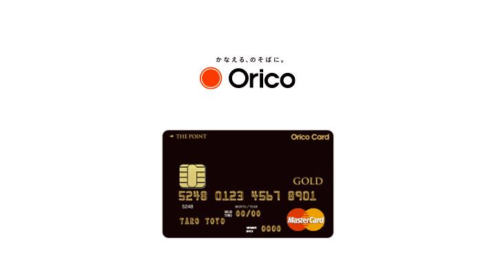 Orico Card THE POINT PREMIUM GOLD|クレジットカード徹底分析