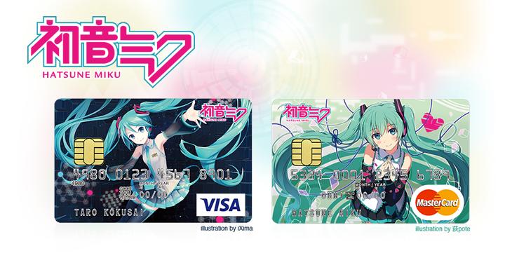 初音ミクVISA/ マスターカード|クレジットカード徹底分析