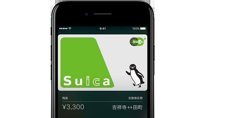 ビューカードの有効期限更新時のApple Pay/ Suica設定変更方法
