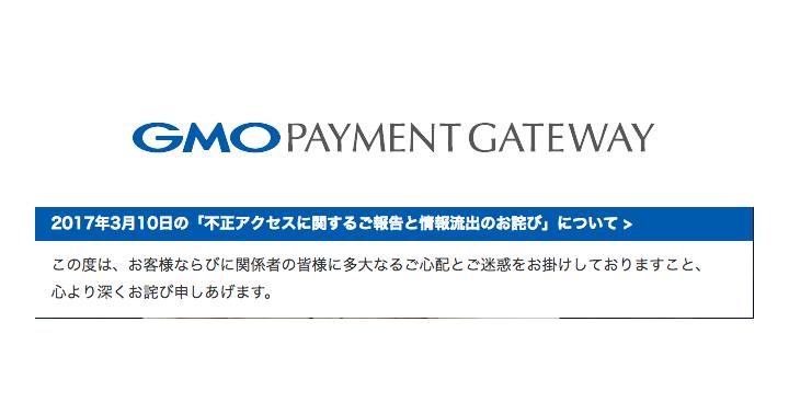 gmo_payment_gateway_leak